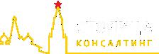 Юридические услуги для бизнеса в Москве от компании «Столица Консалтинг»