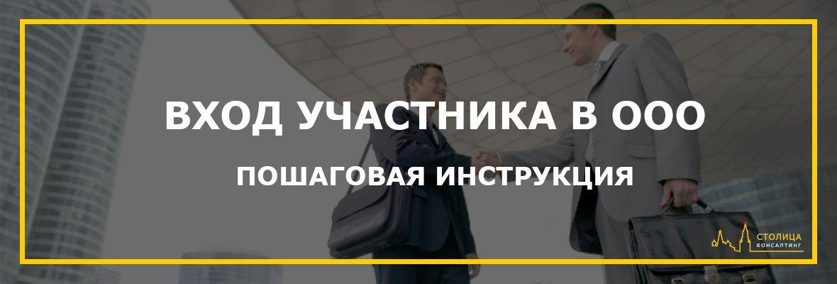 вход участника в ООО пошаговая инструкция