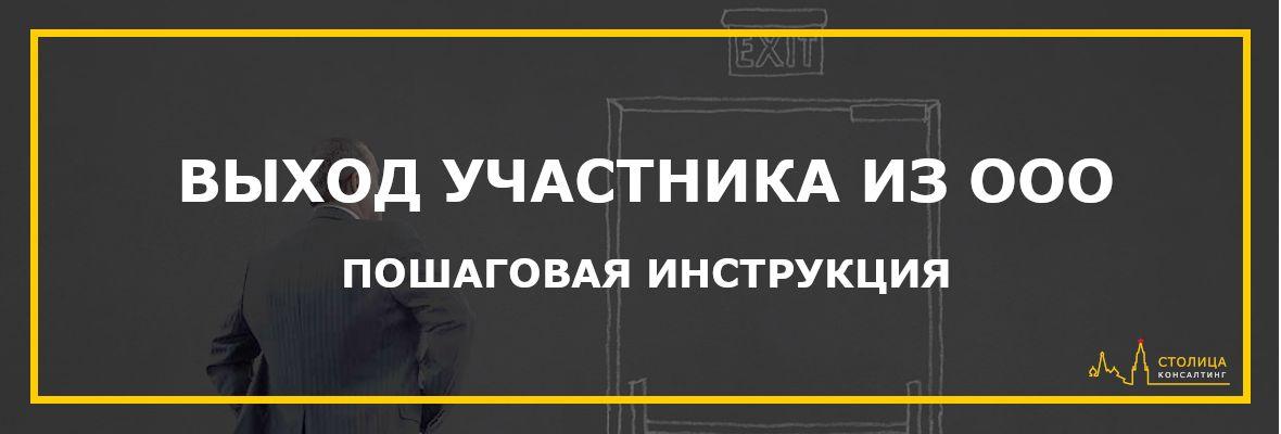выход участника из ООО пошаговая инструкция