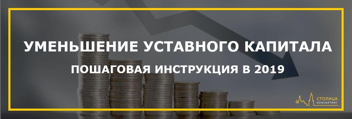 уменьшение уставного капитала пошаговая инструкция 2019