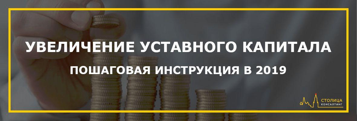 увеличение уставного капитала пошаговая инструкция 2019