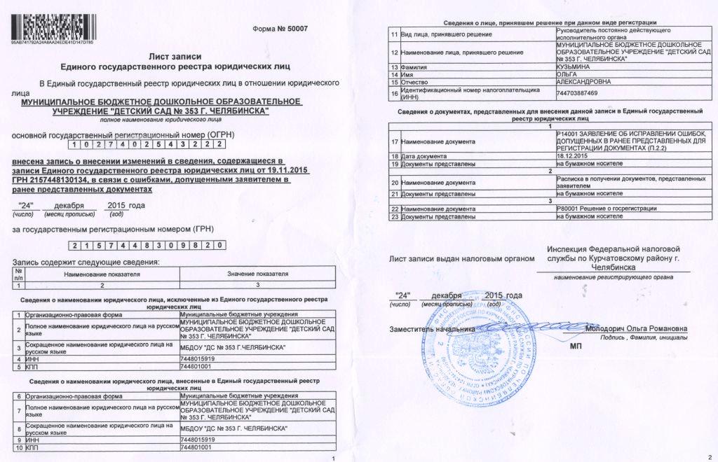 форма 50007 ЕГРЮЛ