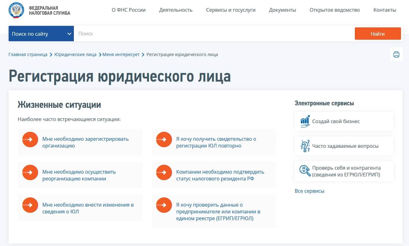 Регистрация ООО на сайт ИФНС