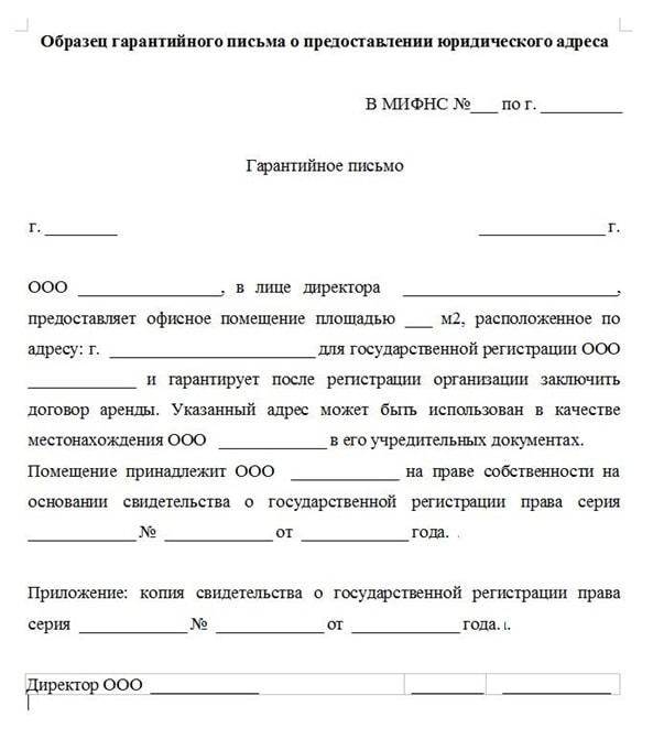 Гарантийное письмо на юридический адрес образец