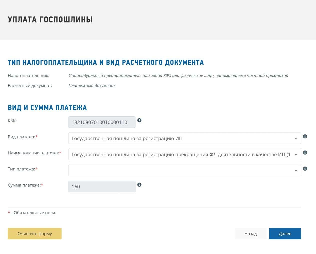 оплата госпошлины за закрытие ИП на сайте налоговой