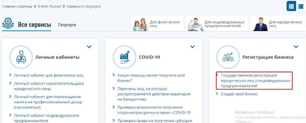 регистрация на сайте налоговой - шаг 1