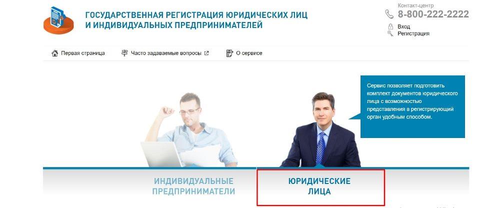 регистрация на сайте налоговой - шаг 2