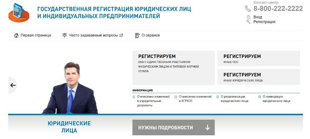 регистрация на сайте налоговой - шаг 3