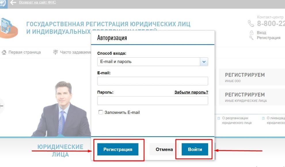 регистрация на сайте налоговой - шаг 4