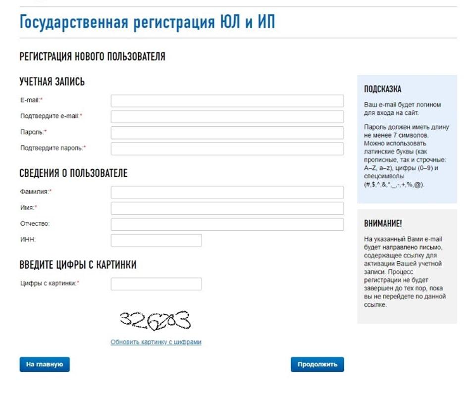 регистрация на сайте налоговой - шаг 5