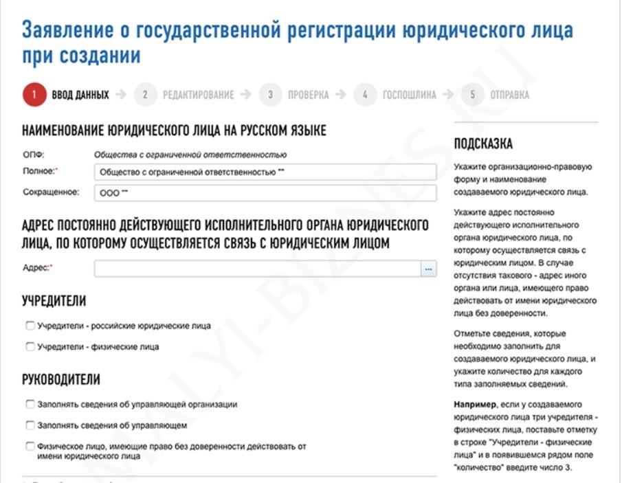 регистрация на сайте налоговой - шаг 6