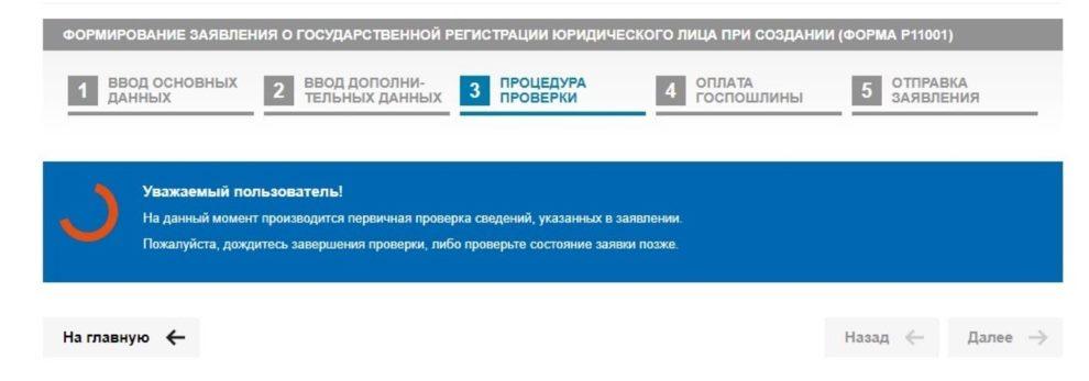регистрация на сайте налоговой - шаг 7